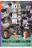 「全員参加」授業のつくり方「10の原則」 hito*yume book