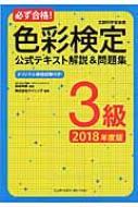 必ず合格!色彩検定3級 公式テキスト解説&問題集 2018年度版