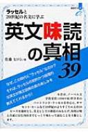 ラッセルと20世紀の名文に学ぶ英文味読の真相39