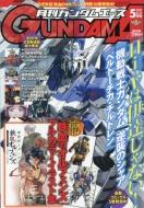 月刊gundam A (ガンダムエース)2017年 5月号