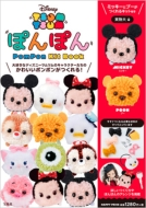 Disney TSUM TSUM ぽんぽん PomPon Kit Book