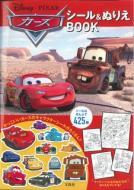 Disney・PIXAR CARS シール&ぬりえBOOK