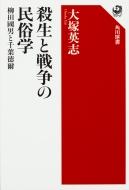 殺生と戦争の民俗学 柳田國男と千葉徳爾 角川選書