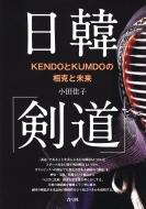 日韓「剣道」 KENDOとKUMDOの相克と未来