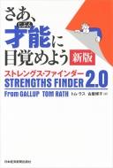 さあ、才能に目覚めよう ストレングス・ファインダー2.0
