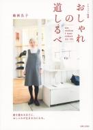 いくつになっても今日が輝く鵜飼弘子さんの秘密 ナチュリラ別冊