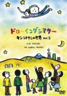 ドローイングシアター キン・シオタニの世界 Vol.2
