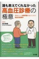 誰も教えてくれなかった高血圧診療の極意 患者さんと治療同盟を結ぶための高血圧医療学