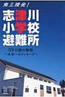南三陸発!志津川小学校避難所 59日間の物語‐未来へのメッセージ