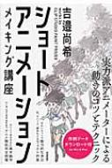 ショートアニメーションメイキング講座 吉邉尚希works by CLIP STUDIO PAINT PRO/EX