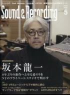 Sound & Recording Magazine (サウンド アンド レコーディング マガジン)2017年 5月号