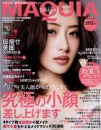 ワンコイン版 MAQUIA (マキア)2017年 5月号増刊