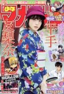 週刊少年マガジン 2017年 4月 5日号