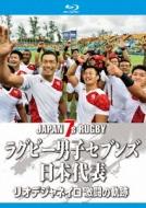 ラグビー男子セブンズ日本代表 リオデジャネイロ 激闘の軌跡