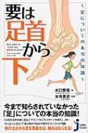 要は「足首から下」 足についての本当の知識 じっぴコンパクト新書