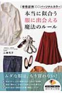 本当に似合う服に出会える魔法のルール 骨格診断×パーソナルカラー