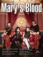 アーティストオフィシャルブック Mary's Blood ポスター付 ヤマハムックシリーズ
