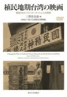 植民地期台湾の映画 発見されたプロパガンダ・フィルムの研究