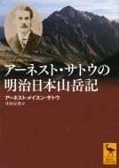 アーネスト・サトウの明治日本山岳記 講談社学術文庫
