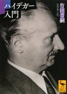 ハイデガー入門 講談社学術文庫
