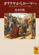 ガリラヤからローマへ 地中海世界をかえたキリスト教徒 講談社学術文庫