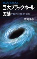 巨大ブラックホールの謎 宇宙最大の「時空の穴」に迫る ブルーバックス