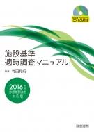 施設基準適時調査マニュアル 2016年度診療報酬改定対応版