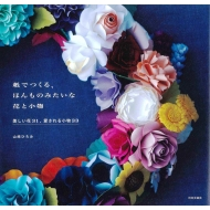 紙でつくる、ほんものみたいな花と小物 美しい花31、愛される小物33