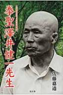 拳聖澤井健一先生 太氣拳開武70周年記念増補版