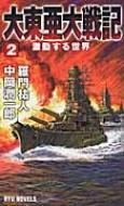 大東亜大戦記 2 激動する世界 RYU NOVELS