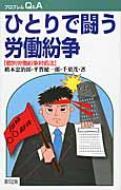 ひとりで闘う労働紛争 個別労働紛争対処法 プロブレムQ&A