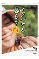 ミツバチと暮らす ミツバチの飼い方がよーくわかる! 自然暮らしの本