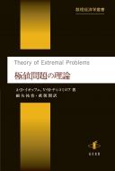 極値問題の理論 数理経済学叢書