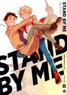 STAND BY ME あすかコミックスCL-DX
