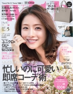 with (ウィズ)2017年 5月号