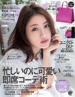 with (ウィズ)2017年 5月号増刊