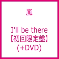 I'll be there 【初回限定盤】(+DVD)