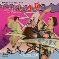しんどい音頭 (7インチシングルレコード)