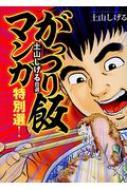 このマンガがすごい! comics 土山しげる自選 がっつり飯マンガ特別選!