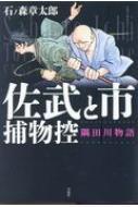 佐武と市 捕物控 隅田川物語 このマンガがすごい! Comics