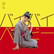 バイバイ ベイビー さよなら / お稽古暮らし 【2017 RECORD STORE DAY 限定盤】 (7インチシングル)