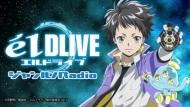 ラジオCD「エルドライブ【elDLIVE】〜ジャンルノRadio〜」
