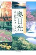 奥日光 花と絶景ウォーキング
