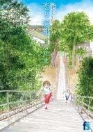 海街diary 8 恋と巡礼 flowersコミックスフラワーズ