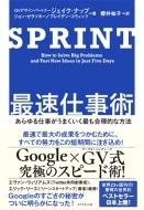 SPRINT最速仕事術 あらゆる仕事がうまくいく最も合理的な方法