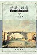 禁欲と改善 近代資本主義形成の精神的支柱 神奈川大学経済貿易研究叢書