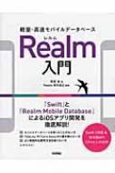 軽量・高速モバイルデータベースRealm入門