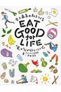 EAT GOOD for LIFE 史上最高の私をつくる「食」×「ながらトレーニング」