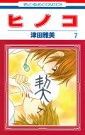 ヒノコ 7 花とゆめコミックス