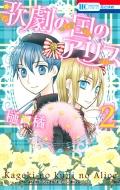 歌劇の国のアリス 2 花とゆめコミックス